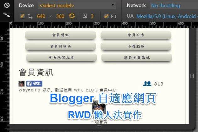 Blogger 製作自適應網頁(RWD)﹍懶人法實作
