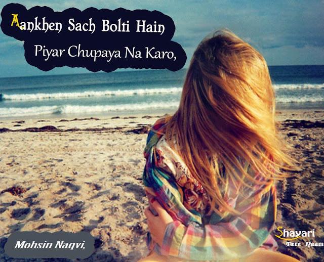 Rait-Par-Likh-Kar-Mera-Naam-Mitaya-Na-Karo