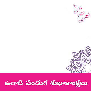 Telugu Ugadi Facebook Profile Frames Download design 9