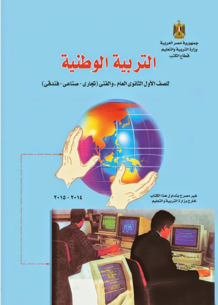 كتاب الوزارة في التربية الوطنية للصف الأول الثانوى الترم الأول والثاني 2018