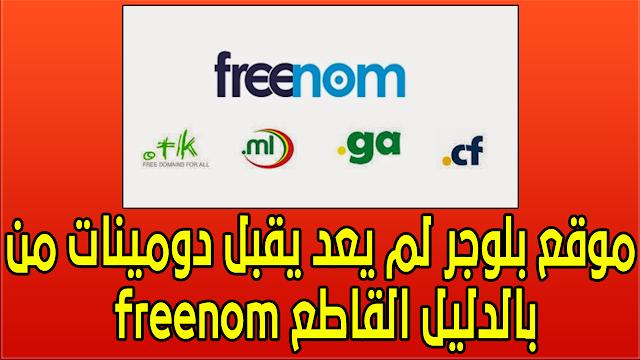 موقع Blogger لم يعد يقبل دومينات من freenom بالدليل القاطع.