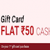 PhonePe App – Get Rs 50 Cashback on your 1st Gift Card Purchase of Rs 500 or more