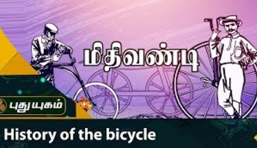History of the bicycle | Thuligal 26-07-2017 Puthuyugam Tv