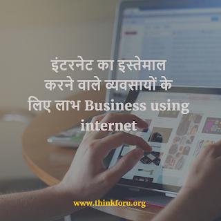 इंटरनेट का इस्तेमाल, व्यवसायों के लिए लाभ, इंटरनेट के कारोबार,