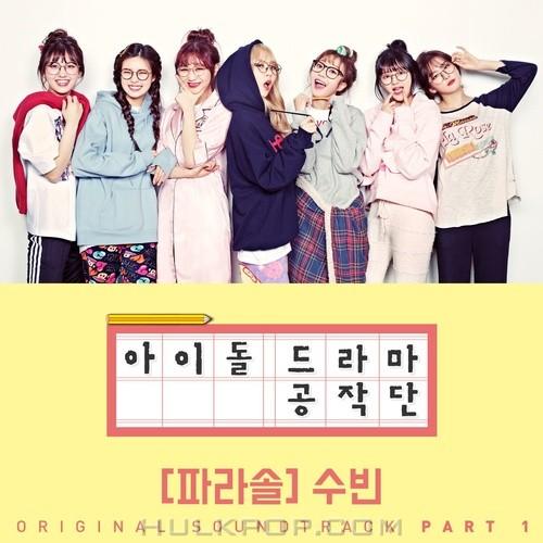 Subin – Idol Drama Operation Team, Pt. 1 (Original Soundtrack)
