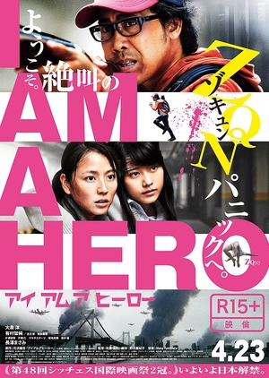 I Am a Hero BD