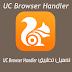 تحميل متصفح Uc Browser handler يوسي براوسر هندلر آخر إصدار ونسخة أخف