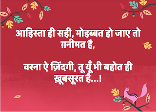 hindi_shayri_3