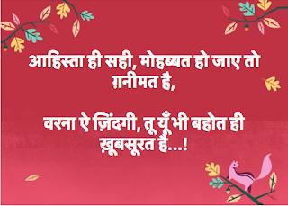 hindi_shayri_3