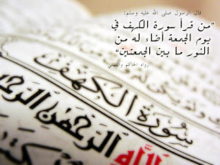 wallpaper surat al kahfi 2