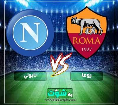 مشاهدة مباراة روما ونابولي بث مباشر اليوم 31-3-2019 في الدوري الايطالي