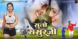 Suno Sasurji Bhojpuri Movie (2017): Wiki, Video, Songs, Poster, Release Date, Full Cast & Crew: Rishabh Kashyap (Golu)