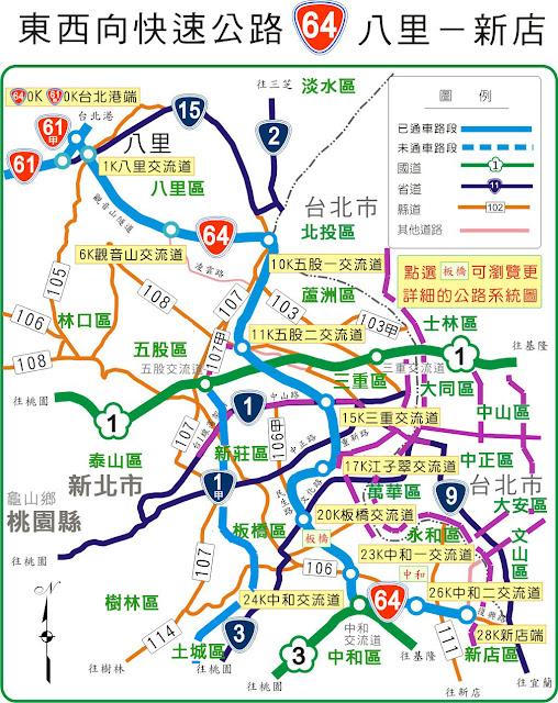 黃民彰的網站--Taiwan Taipei: 臺64線 ( 八里 -- 新店 ) 高架快速公路全線簡圖