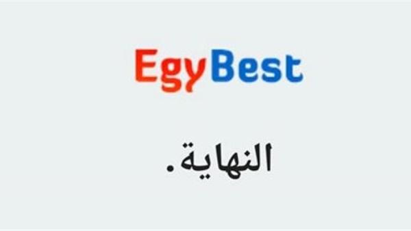 إغلاق أول موقع للأفلام بالعالم العربي EgyBest والسبب !!؟ egy beste
