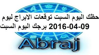 حظك اليوم السبت توقعات الابراج ليوم 09-04-2016 برجك اليوم السبت