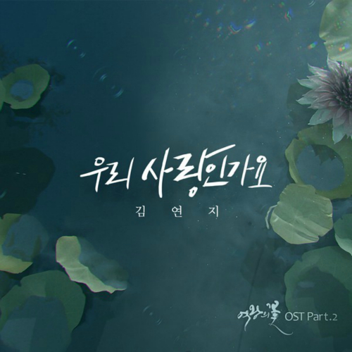 [Single] Kim Yeon Ji – Flower Of The Queen OST Part 2