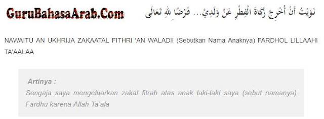 Doa Zakat Fitrah untuk Anak Laki-laki