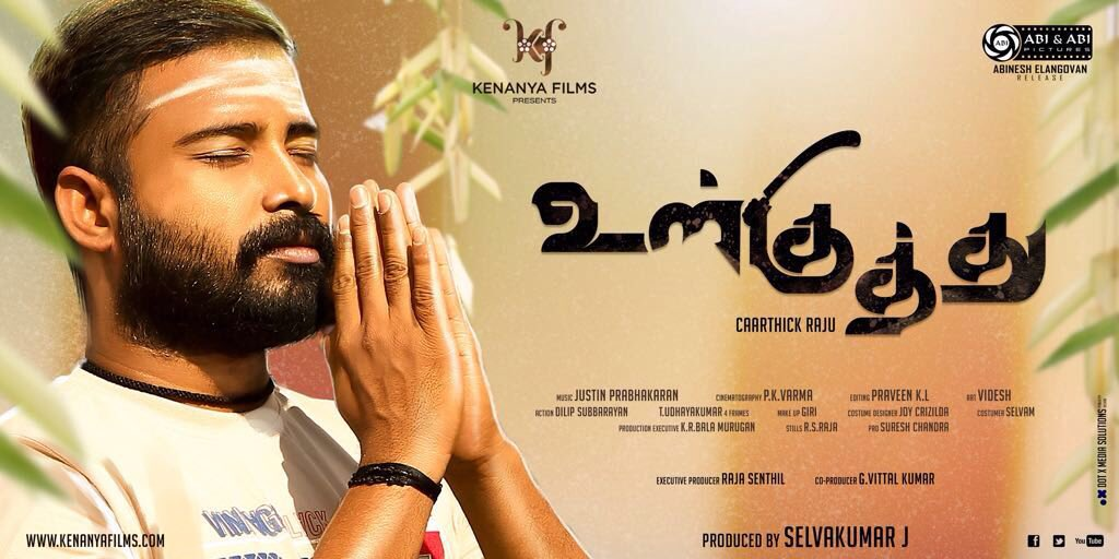 Ulkuthu HD (2017) Movie Watch Online