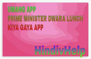 umang app article text logo