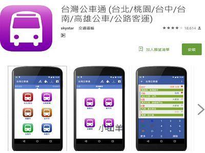 台灣公車通app