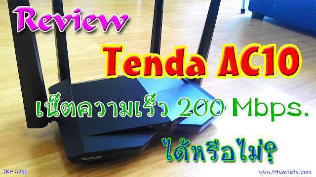 รีวิว Tenda AC10 ตัวขยายสัญญาณ wifi access point ให้กับ 3BB fiber ว่าสามารถเป็นตัวกระจายสัญญาณ wifi ได้ถึง 200 Mbps. ได้หรือไม่