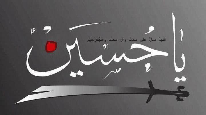 Zulfiqar Sword Mola Ali Islamic Hd Background: Ya Ali (a.s) Aap Ki Sarkar: Wallpaper: Ya Husain A.s WIth