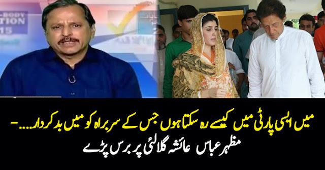 Mazhar Abbas blasts Ayesha Gulalai on her allegations against Imran Khan