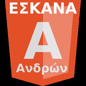 Η κλήρωση της Α΄  ΕΣΚΑΝΑ ανδρών 2015-16