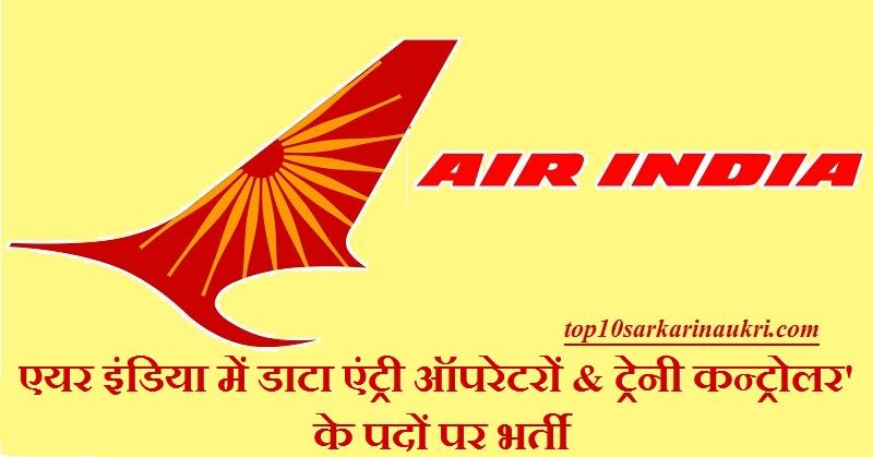 Air India Recruitment 2019