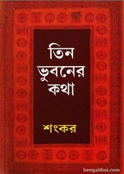 Tin Bhuboner Katha by Shankar ebook