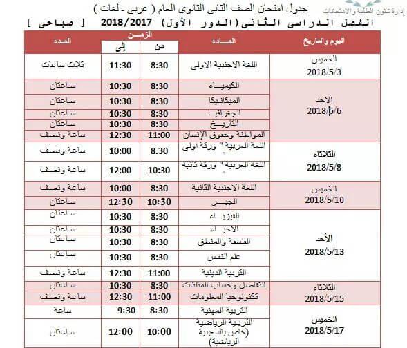 جدول امتحانات الصف الثاني الثانوي الترم الثاني 2018 محافظة الجيزة
