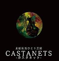 https://www.quartet-online.net/ticket/castanets