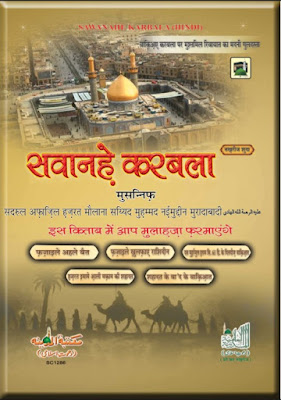 Download: Sawanah-e-Karbala pdf in Hindi by Naeem-ul-Deen Murad Abadi