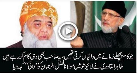 talks shows, diesel, Tahir Ul Qadri, maulana fazal ur rehman, Maulana Fazal Ur Rehman is Dai called by Dr Tahir Ul Qadri in live show,