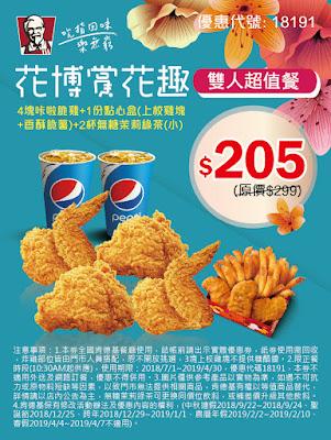 【菜單】肯德基KFC/優惠代號/優惠券/價格/coupon 7/23更新
