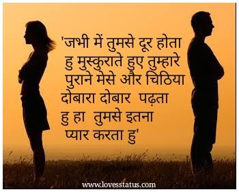Best Whatsapp Status In Hindi,Love Status In Hindi