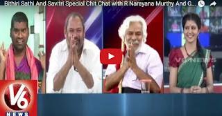 Bithiri Sathi And Savitri Special Chit Chat with R Narayana Murthy And Gaddar Dandakaranyam