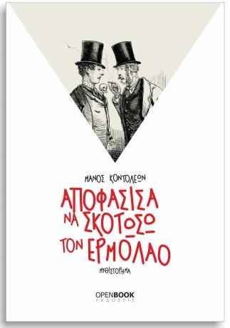«Αποφάσισα να σκοτώσω τον Ερμόλαο» - Δωρεάν μυθιστόρημα από τον Μάνο Κοντολέων