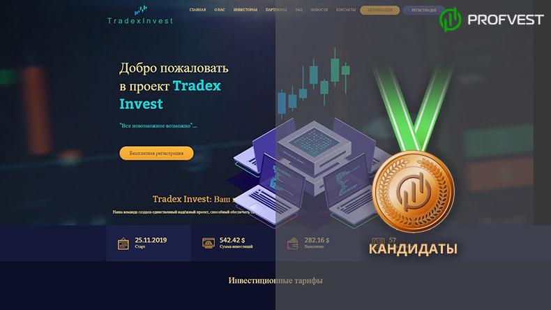 Повышение Tradex Invest