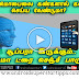 HOW TO CONTROL MOBILE WITH EYE REVIEW | ANDROID TAMIL