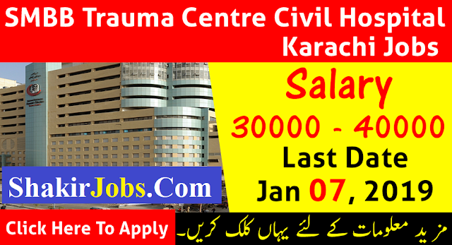 SMBB Trauma Centre Civil Hospital Karachi Jobs 2018-2019 Apply smbb trauma center karachi jobs 2018 trauma center civil hospital karachi jobs 2018 smbb trauma centre jobs 2018 trauma centre karachi jobs 2018 trauma centre, dr ruth km pfau civil hospital karachi trauma center civil hospital karachi contact number trauma center jobs 2018 shaheed mohtarma benazir bhutto accident, emergency & trauma centre