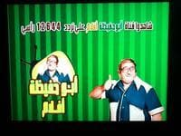 تردد قناة ابوحفيظة أفلام