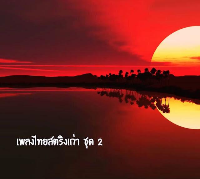 Download [Mp3]-[Music] รวเพลงเก่าๆ จากเพลงไทยสตริงเก่า ชุด 2 มากถึง 200 เพลง 4shared By Pleng-mun.com