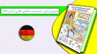 http://www.lernendeutsch99.com/2018/06/URDU-KITAB1000.html