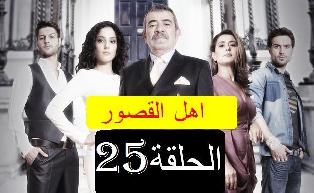 مسلسل أهل القصور Bugünün Saraylısı - الحلقة 25 - مترجمة ...