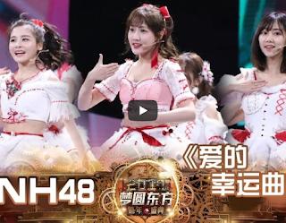 เรียนภาษาจีน มาฟังเพลงคุกกี้เสี่ยงทาย #BNK48 เวอร์ชั่นภาษาจีน Koisuru Fortune Cookie #SNH48