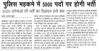 UP Police 5000 SI Recruitment 2016, Sub Inspector uppbpb.gov.in