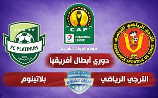 مشاهدة مباراة الترجي التونسي وبلاتينوم بث مباشر بتاريخ 18-01-2019 دوري أبطال أفريقيا