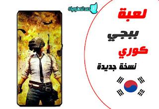 تحميل لعبة ببجي كوريه-pubg mobile korea