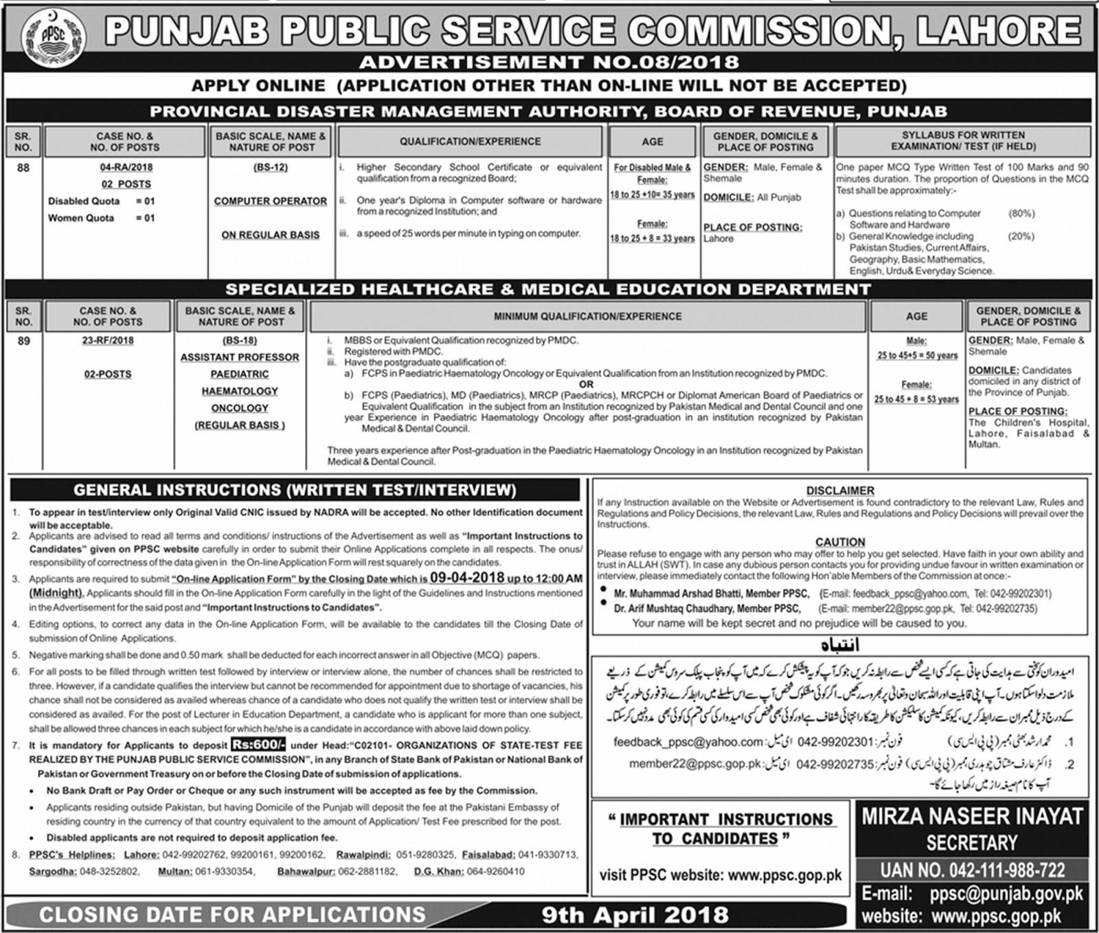 Jobs In Punjab Public Service Commission PPSC 2018 for Computer Operator and others